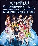 シングルV 「そうだ! We're ALIVE」 [DVD]