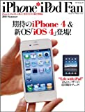iPhone*iPod Fan 2010 Summer (マイコミムック) (MYCOMムック)
