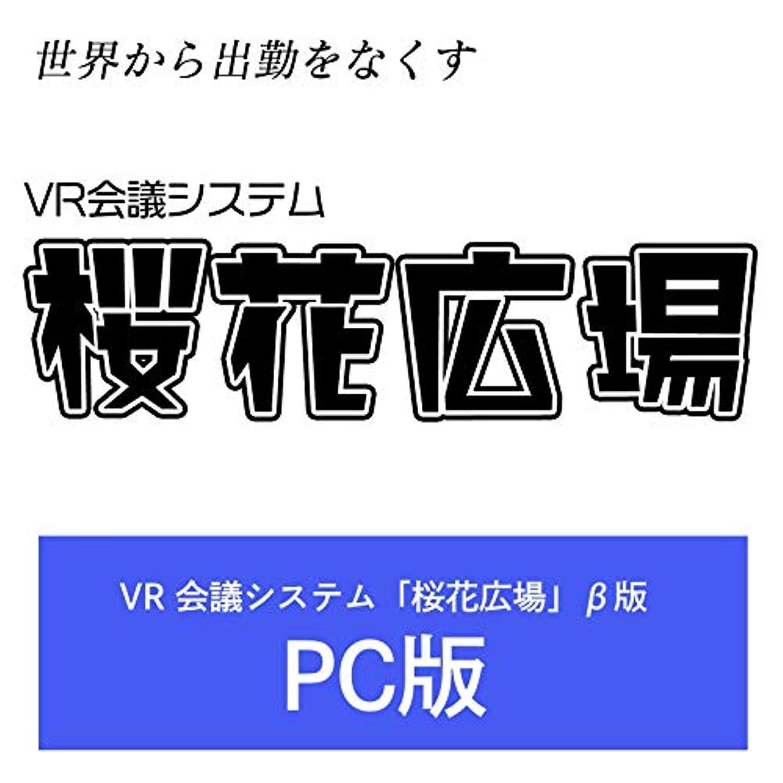 正当化する所得選択桜花広場 PC Windows版|ダウンロード版