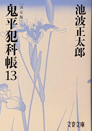 決定版 鬼平犯科帳 (13) (文春文庫)