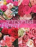 バラと薔薇色の瞬間(とき)―Preserved Flower