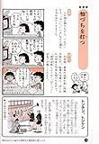 ちびまる子ちゃんの慣用句教室―慣用句新聞入り (ちびまる子ちゃん/満点ゲットシリーズ) 画像