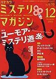 ミステリマガジン 2011年 12月号 [雑誌]