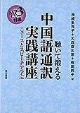 聴いて鍛える中国語通訳実践講座―ニュースとスピーチで学ぶ MP3CD付属