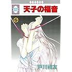 天子の福音(5) (冬水社・いち*ラキコミックス)