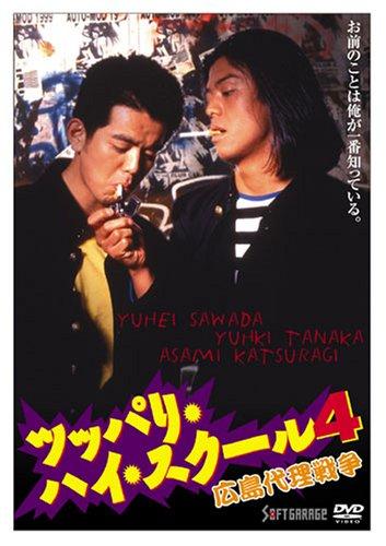 ツッパリ・ハイ・スクール4 広島代理戦争 [DVD]