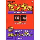 センター試験過去問研究 国語 (2014年版 センター赤本シリーズ)