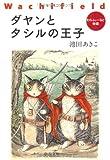 ダヤンとタシルの王子―わちふぃーるど物語 (中公文庫)