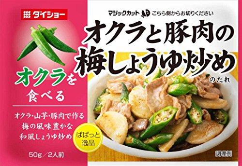 ダイショー ぱぱっと逸品 オクラ と 豚肉 の 梅 しょうゆ 炒め 50g × 10個 豚肉料理 たれ