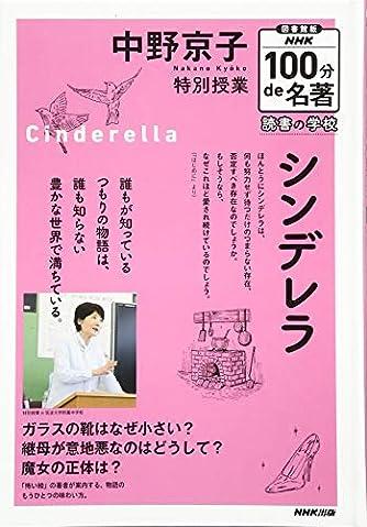 中野京子 特別授業『シンデレラ』 (NHK100分de名著 読書の学校)