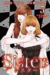 Sister 5巻 表紙画像