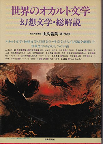 世界のオカルト文学・幻想文学総解説の詳細を見る