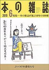 6月 ぶっつけ本番特大号 No.384