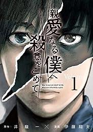 親愛なる僕へ殺意をこめて(1) (ヤングマガジンコミックス)