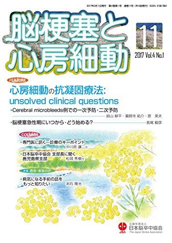 脳梗塞と心房細動 Vol.4 No.1