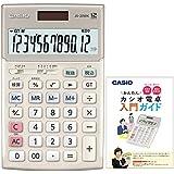 カシオ 本格実務電卓 JS-MY20G 特典付きセット 検算・税計算 ジャストタイプ 12桁 ゴールド
