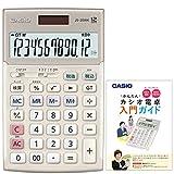 カシオ 本格実務電卓 JS-MY20G セット 検算・税計算 ジャストタイプ 12桁 ゴールド