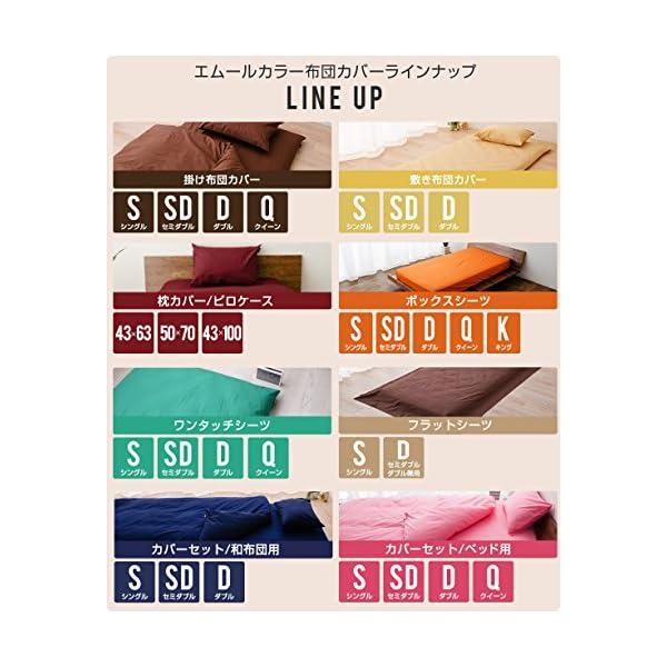 エムール 日本製 掛け布団カバー セミダブル ...の紹介画像9