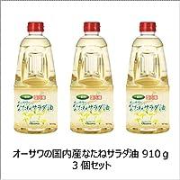 オーサワの国内産なたねサラダ油 910g×3個          JAN:4932828015293