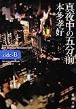 真夜中の五分前―five minutes to tomorrow〈side‐B〉 (新潮文庫)