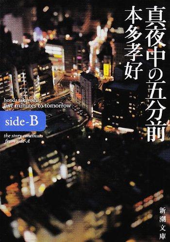 真夜中の五分前―five minutes to tomorrow〈side‐B〉 (新潮文庫)の詳細を見る