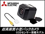 NR-MZ200PREMI 対応 高画質 CCDバックカメラ 車載用 接続アダプタセット 広角170°/高画質CCDセンサー