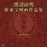 渡辺宙明 新東宝映画作品集