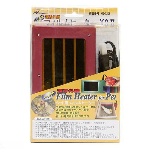 遠赤外線 ペット用 フィルムヒーター XSII 赤 MZ-7205 鳥 保温