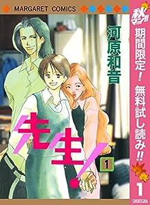 先生! MCオリジナル【期間限定無料】 1 (マーガレットコミックスDIGITAL)