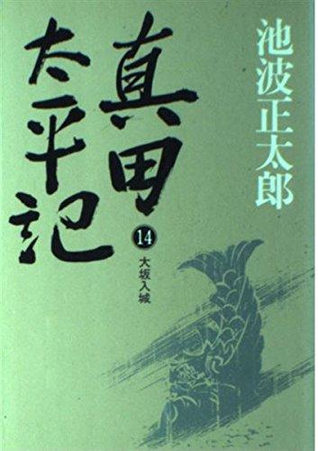 真田太平記 (14)大坂入城の詳細を見る