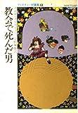 教会で死んだ男 (ハヤカワ・ミステリ文庫―クリスティー短篇集 (HM1-71))