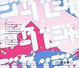51st Single「ジャーバージャ」<Type C>初回限定盤 画像