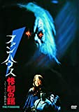 ファンハウス惨劇の館[DVD]