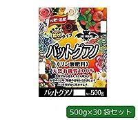 あかぎ園芸 粒状タイプ バットグアノ 500g×30袋【同梱・代引不可】