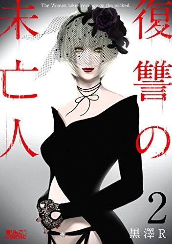 復讐の未亡人 : 2 (アクションコミックス)