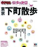 まっぷる東京下町散歩―街歩き地図 (まっぷる国内版)