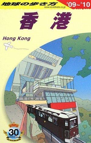 D09 地球の歩き方 香港 2009~2010の詳細を見る