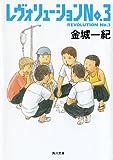 レヴォリューション No.3 角川文庫