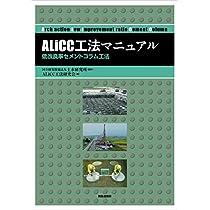 ALiCC工法マニュアル: 低改良率セメントコラム工法