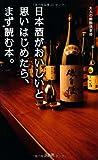 日本酒がおいしいと思いはじめたら、まず読む本。