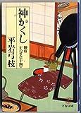 御宿かわせみ (14) 神かくし(文春文庫)