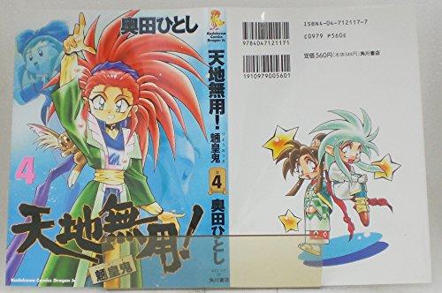 天地無用!魎皇鬼 (4) (角川コミックス・ドラゴンJr.)の詳細を見る