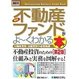 図解入門ビジネス最新不動産ファンドがよ~くわかる本[第2版] (How‐nual Business Guide Book)