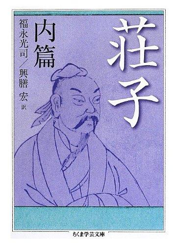 荘子 内篇 (ちくま学芸文庫)の詳細を見る