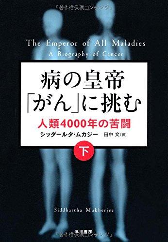 病の皇帝「がん」に挑む ―  人類4000年の苦闘 下