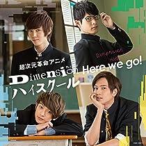 Here we go! -緑ヶ丘流星 (act. 大塚剛央) Solo Version-