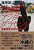 沖縄アンダーグラウンド 売春街を生きた者たち 画像