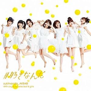 【Amazon.co.jp限定】49th Single「#好きなんだ」【Type E】初回限定盤(オリジナル生写真付)