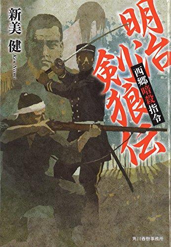 明治剣狼伝―西郷暗殺指令 (時代小説文庫)