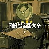 三木鶏郎 日曜娯楽版大全 画像